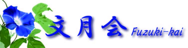 文月会 ~ Fuzuki-kai ~